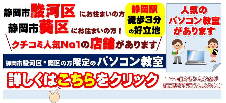 パソコン教室静岡校
