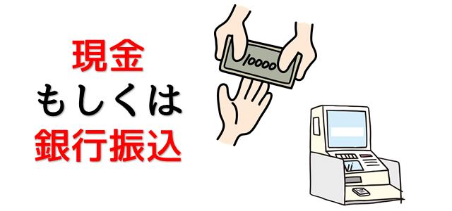 現金もしくは銀行振込を表現している画像