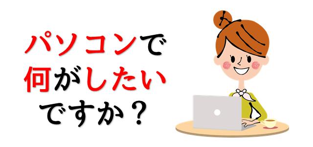 パソコンで何がしたいのか質問している女性の画像