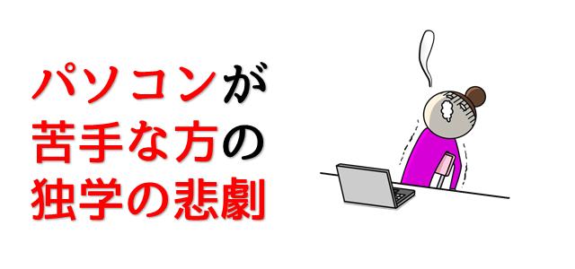 独学の悲劇が起きパソコンの前で泡を吹いてのけぞっている女性の画像