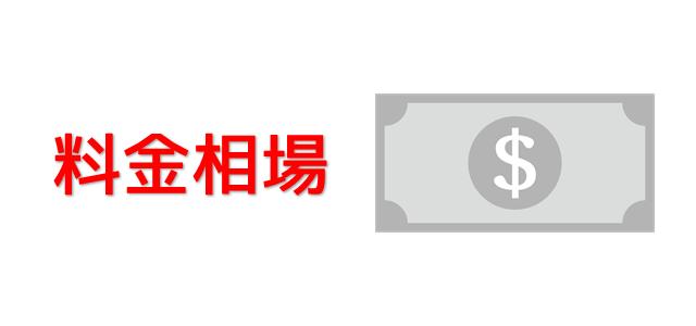 料金相場を簡易的なドル紙幣の絵で表現している画像