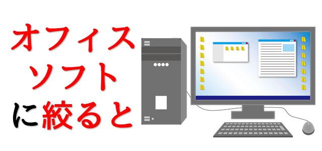 オフィスソフトをモニターとデスクトップパソコンで表現している画像