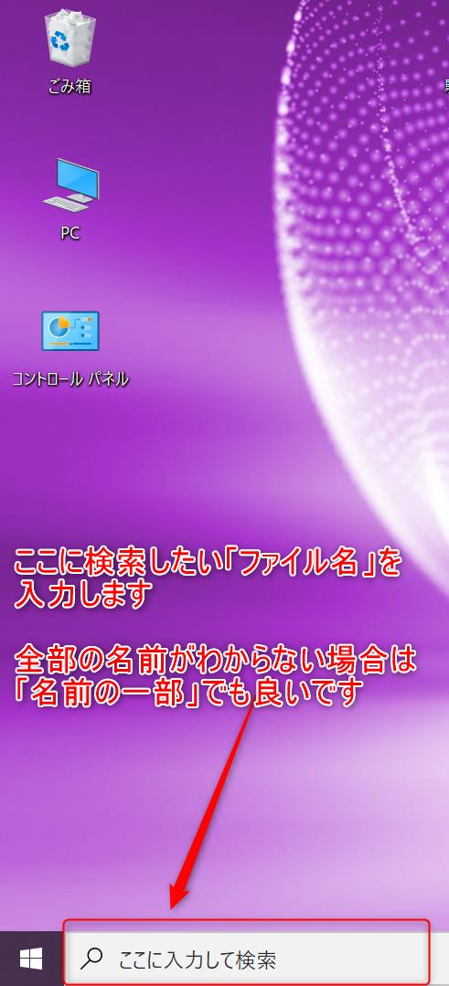 パソコンのデスクトップ画面の検索バーの位置を示している画像