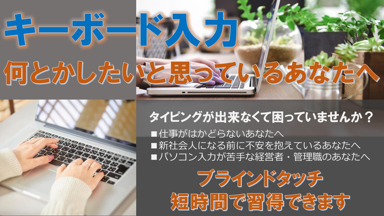 4e407a507b ブログを書いている講師紹介(初心者の気持ちが日本で唯一わかるパソコンが苦手だった講師)