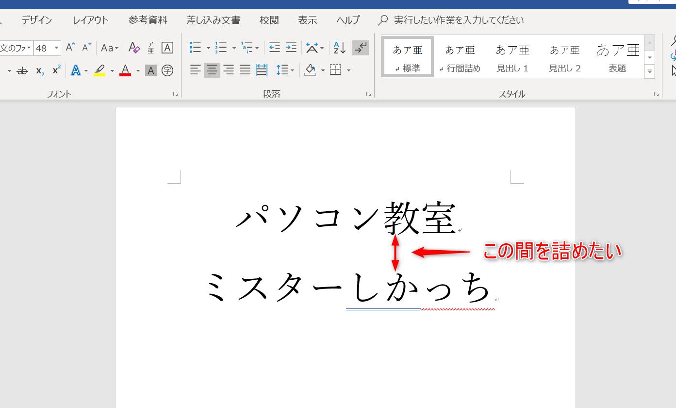 文字と文字の間が空いていることを示しているワードの画像