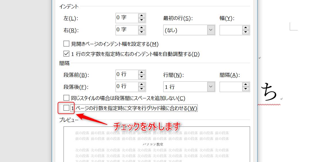 1ページの行数をから始まる項目のチェックを外すことを示しているワードの画像