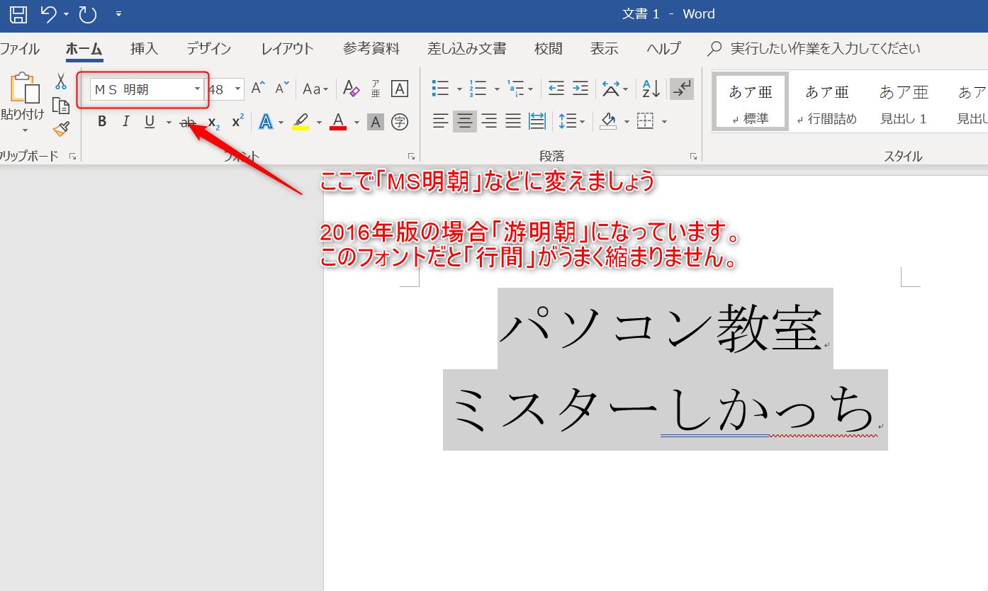フォント変更項目の場所を示しているワードの画像