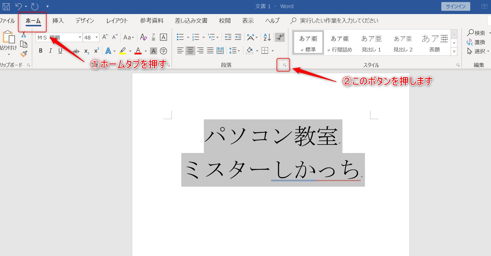 段落グループボタンの場所を示しているワードの画像