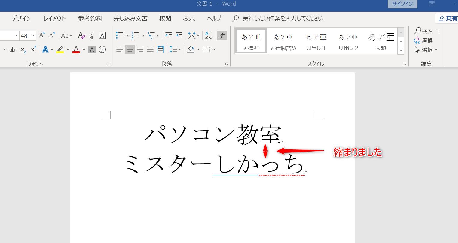 OKボタンを押した結果が表示されていることを示すワードの画像