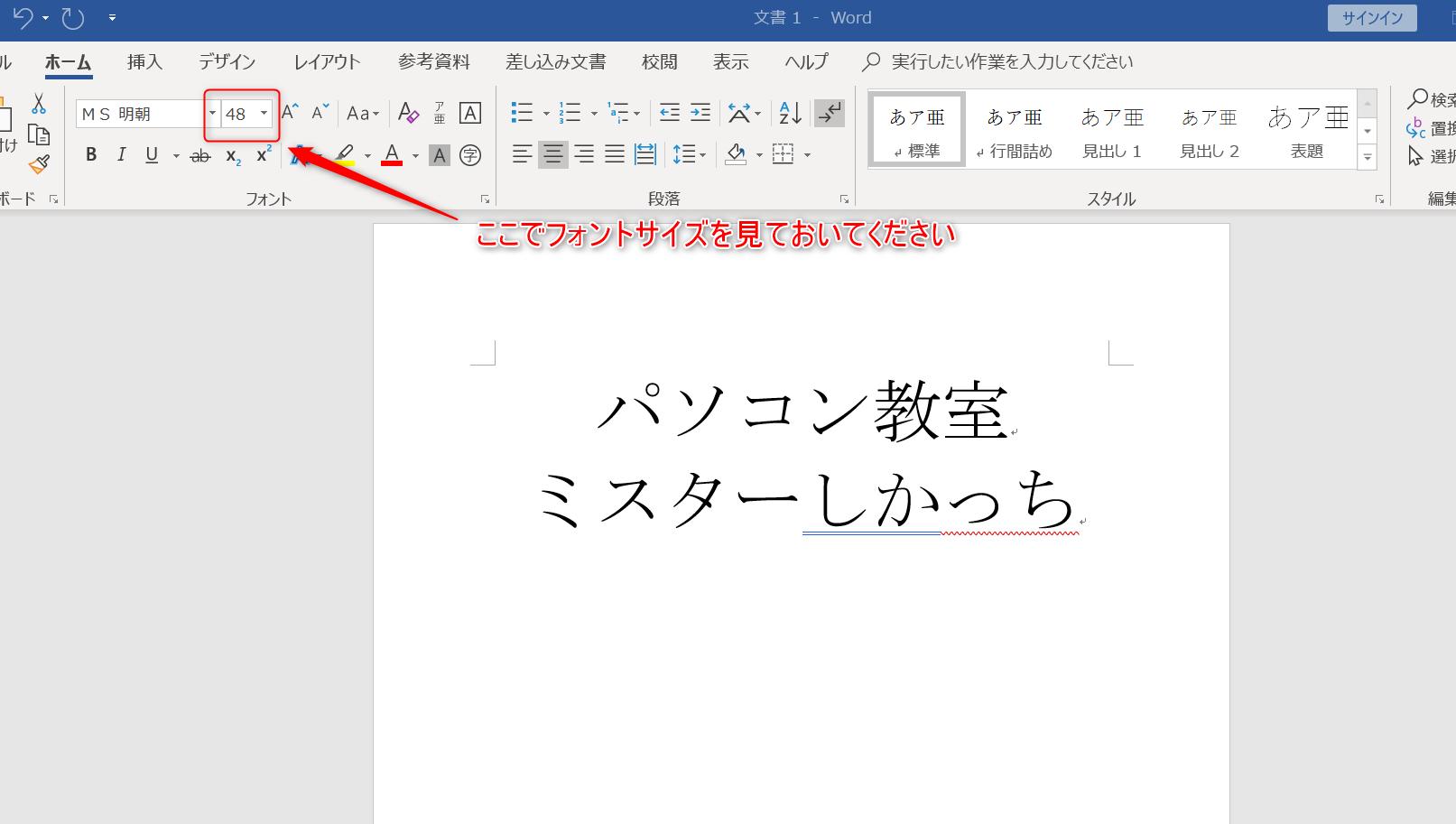 フォントサイズの変更項目がある場所を示しているワードの画像