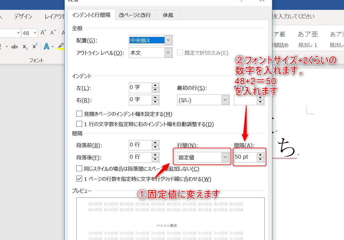 行間と間隔の設定項目で固定値と50ptに設定変更することを示しているワードの画像