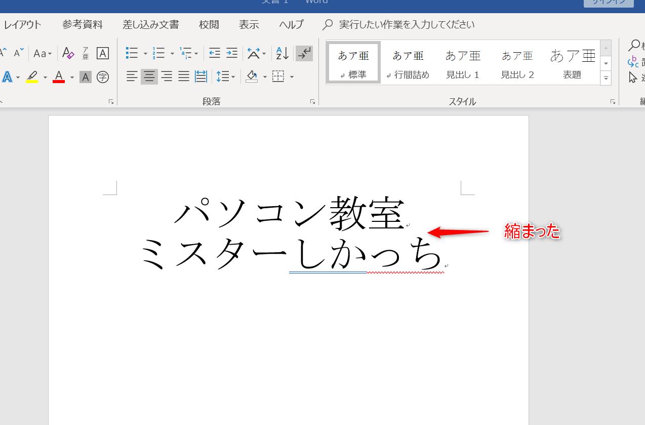 OKボタンを押した結果が表示されているワードの画像