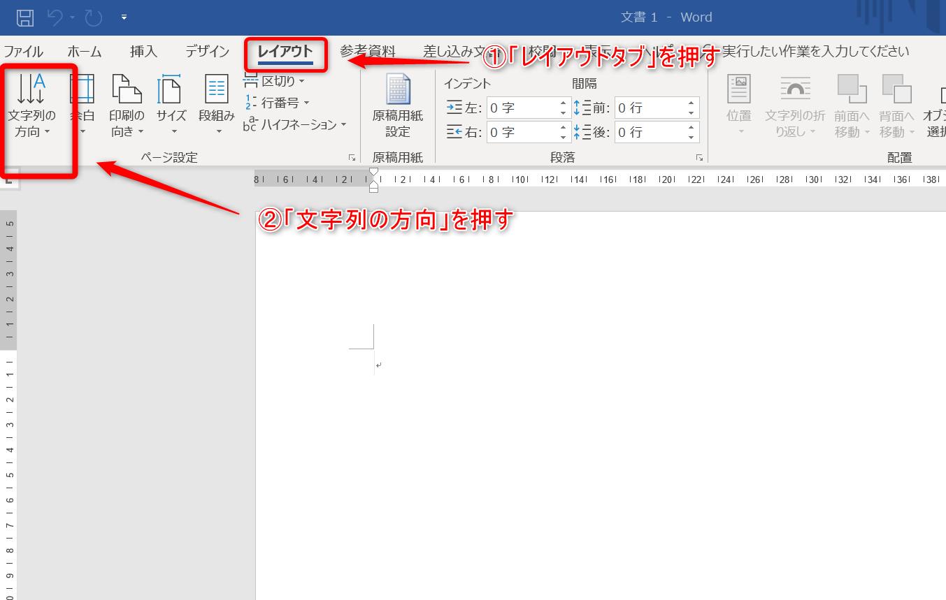 文字の方向ボタンを示しているワードの画像