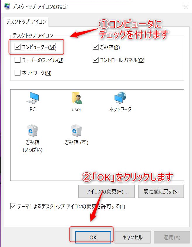 チェックを入れる場所とOKを押す説明を示している画像
