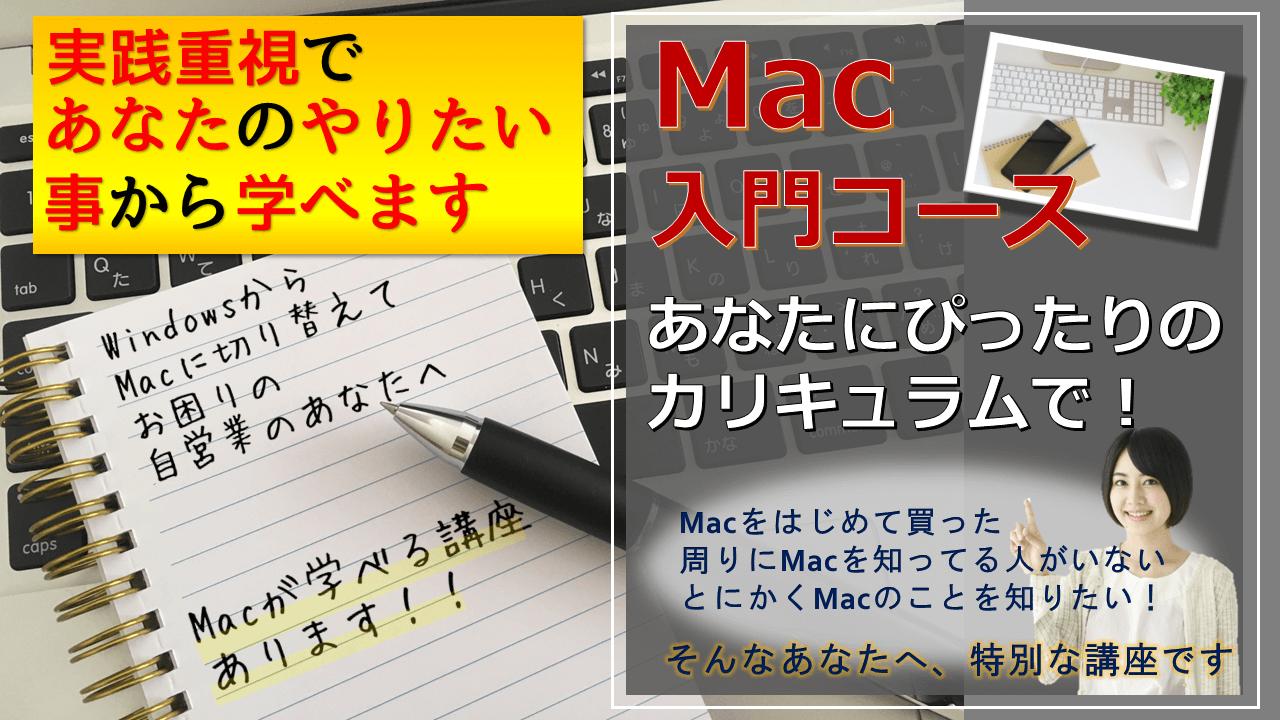 Mac入門コース