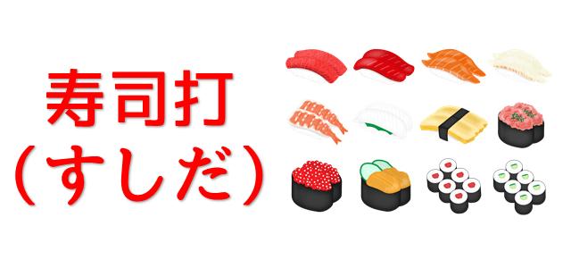 寿司打を紹介しているお寿司の画像