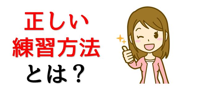 正しい練習方法をグッドサインで表現している女性の画像
