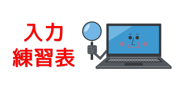 入力練習表を見ることを表現しているパソコンが虫眼鏡を持った画像