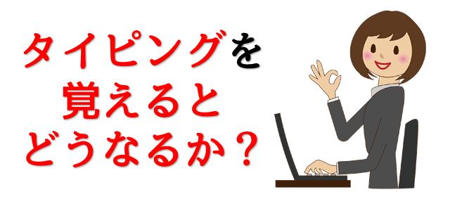 パソコン操作をしながらOKサインをする女性の画像