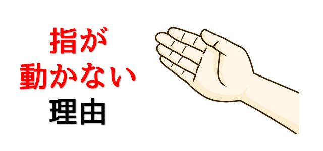 指が動かない原因を右手で表現している画像