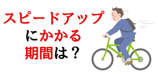 スピードアップを自転車をこいでいる男性で表現をした画像
