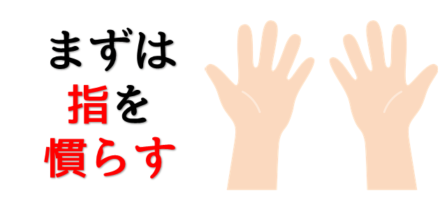 指を慣らすを両手で表現している画像