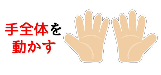 手全体で動かすことを指を広げている両手で表現している画像