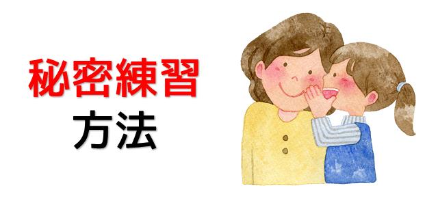 秘密を子どもが親にコソコソ話をしている様子で表現をした画像