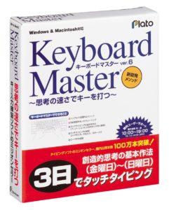 キーボードマスターバージョン6のアマゾンへの商品リンク画像