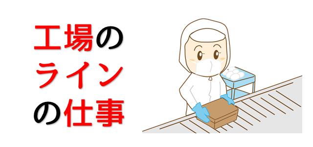 工場のラインの仕事を表現している女性の画像