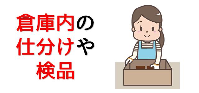 検品作業を表現している女性の画像