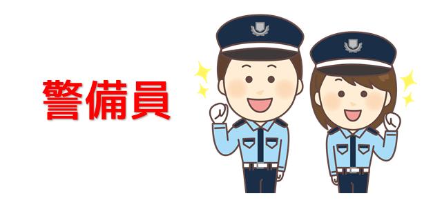 警備員を表現している男女の画像