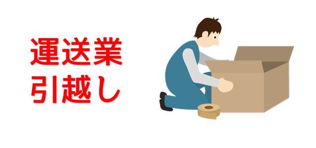 引っ越し作業を表現している男性の画像