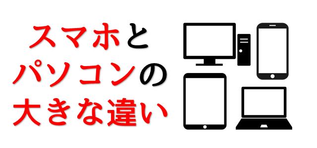 スマホとパソコンの違いを表現している画像