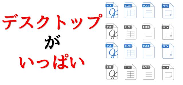 デスクトップにファイルがずらりと並んでいることを表現している画像