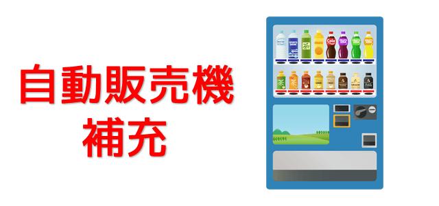 自動販売機を示している画像