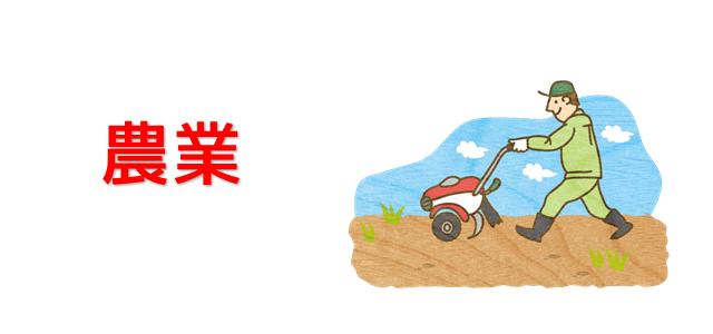 農業を表現している男性の画像