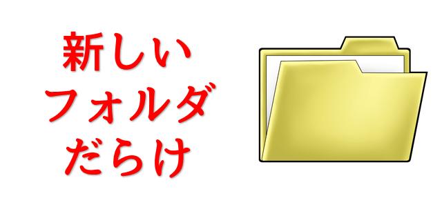 パソコンのフォルダを示している画像