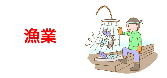 漁業を表現している男性の画像