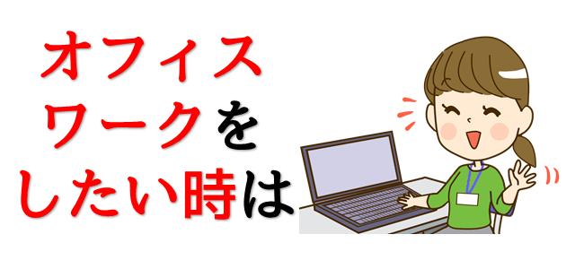 オフィスワークを表現している女性の画像