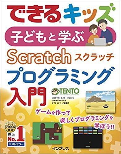できるキッズ 子どもと学ぶ Scratch プログラミング入門のアマゾンへの商品リンク画像