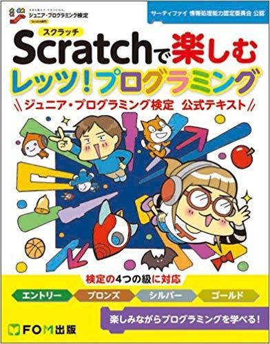 Scratchで楽しむ レッツ!プログラミングのアマゾンへの商品リンク画像