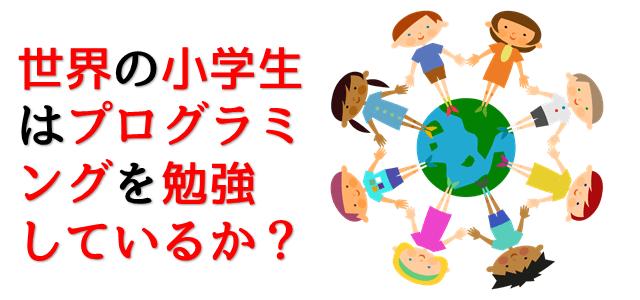 世界の子供たちを表現している画像