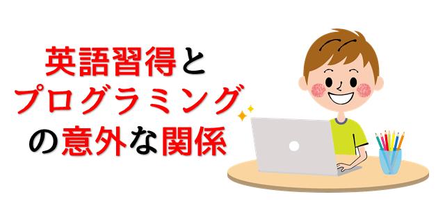 プログラミングを表現している男の子の画像