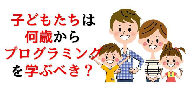 何歳からプログラミングを学ぶべきか質問している家族の画像
