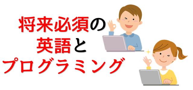 英語とプログラミングが将来必須と説明をしている男女の画像