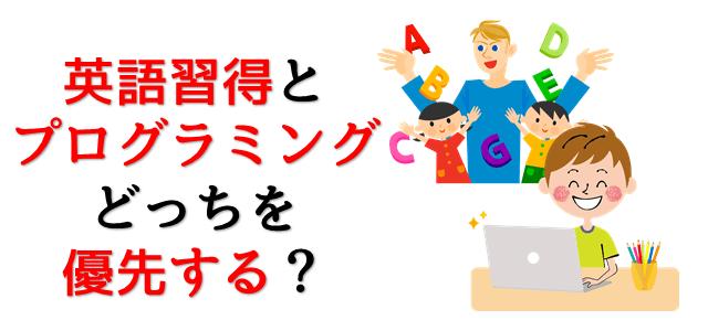 プログラミングと英語習得を表現している画像