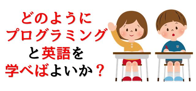 どのように学べばよいのかを質問をしている男の子と女の子の画像