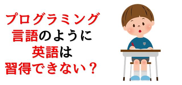 習得できないのか質問をしている男の子の画像