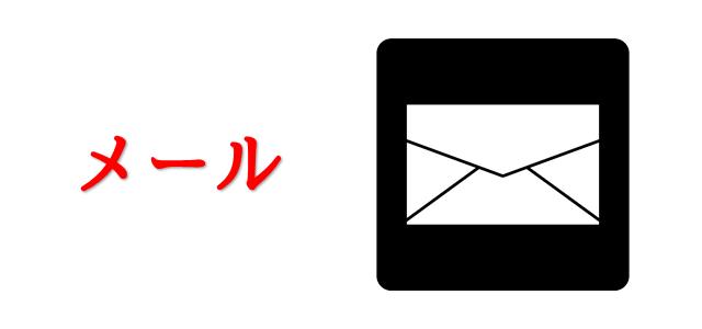 メールを表現している画像